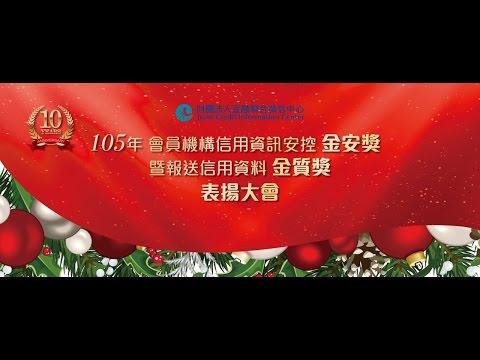 105年12月27日聯徵中心舉辦「第十屆金安獎暨金質獎表揚大會」中心簡介