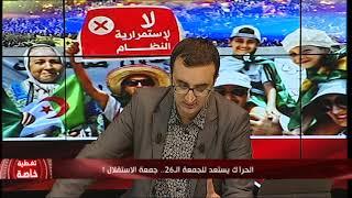 Algérie...la détermination de peuple reste intact...