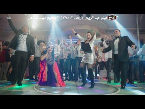 """الإعلان الأول لفيلم أحمد رزق """"يجعله عامر"""""""