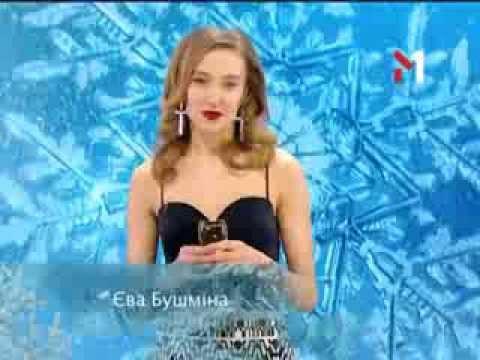 Ева бушмина - stop