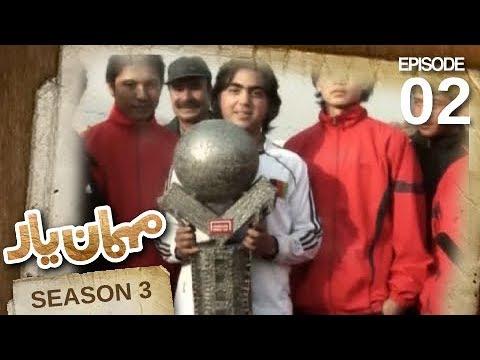 Video مهمان یار- فصل سوم - قسمت دوم / Mehman-e-Yaar - Season 3 - Episode 2 - Sanaei Football Club download in MP3, 3GP, MP4, WEBM, AVI, FLV January 2017