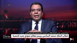 تحليل .. خطاب الملك محمد السادس يرسم معالم نموذج جديد للتنمية