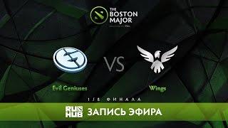 Evil Geniuses vs Wings - The Boston Major, 1/8 Финала