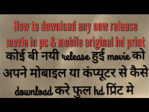 How to download new movies for free android mobile 2017,new release movie kaise download kre