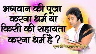 भगवान की पूजा करना धर्म ....? किसी की सहायता करना धर्म है ....? #Shr
