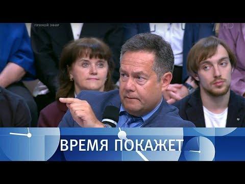 Доклад о «химатаке». Время покажет. Выпуск от 11.07.2018 - DomaVideo.Ru