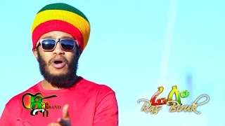 Ras Biruk - Rello - New Ethiopian Music 2016 (Official Video)