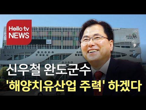 신우철 완도군수 ′해양치유산업′ 주력