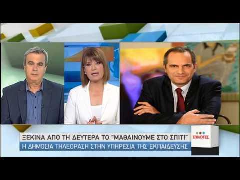 """Κ.Ζούλας : Ξεκινάει από Δευτέρα το """"Μαθαίνουμε στο σπίτι"""" από τη Δημόσια Τηλεόραση  28/03/2020 ΕΡΤ"""