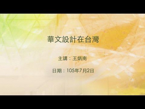 20160702大東講堂-王炳南「華文設計在台灣」-影音紀錄