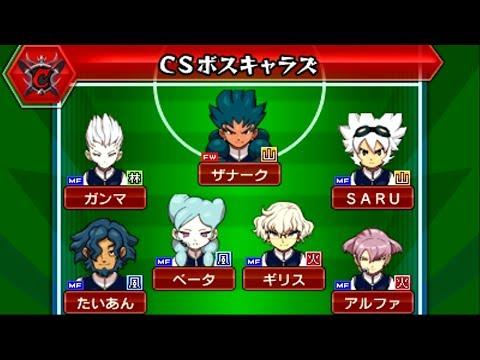 Inazuma Eleven Go 2 Chrono Stone Neppu: VS Boss Characters