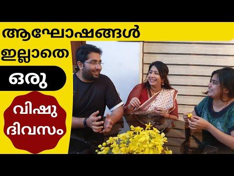 അധികം ആഘോഷങ്ങൾ ഇല്ലാതെ ഒരു വിഷു ദിവസം || Day in My Life || Vishu Payasam || ഇടിച്ചുപിഴിഞ്ഞ പായസം