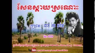 Khmer Travel - ជំនោប៉ៃលិន,ចំរៀ&