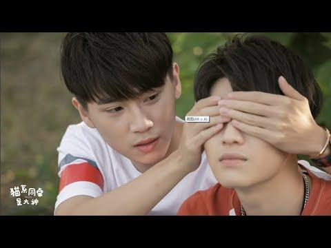 【BL】Full movie GAY BOYLOVE《猫系同桌是大神 His Cat BoyFriend》Chinese LGBT 同志/同性恋/耽美/男男/爱情