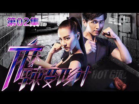 Hot Girl EP02 Chinese Drama 【Eng Sub】  NewTV Drama