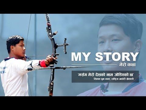 (Ok My Story | धनुष बाँणले देखाएको जीवन | रहरको खेलमा भविष्यको योजना - Duration: 16 minutes.)