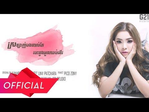 Liny Patchara - ស្រលាញ់បងទាល់តែបេះដូងអូនឈប់ដើរ srolanh b tol tae besdong o chhob der  (Cover)