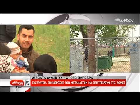 Διαβατά: Παραμένουν στον Άτυπο Καταυλισμό Πρόσφυγες – Μετανάστες | 6/4/2019 | ΕΡΤ