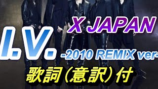 Video X JAPAN I.V.-2010 remix ver-訳詞(意訳)付き MP3, 3GP, MP4, WEBM, AVI, FLV April 2019