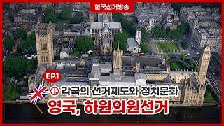 [영국  하원의원선거 ]  세계 민주주의를 만나다