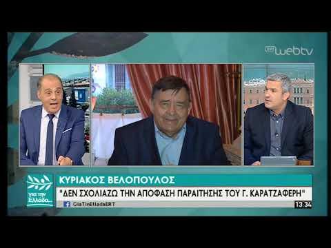 Ο Κυριάκος Βελόπουλος στον Σπύρο Χαριτάτο  | 28/05/2019 | ΕΡΤ