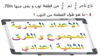 الرياضيات الثانية إعدادي - الأعداد الجذرية المجموع و الفرق تمرين 16