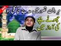 Emotional Naat Urdu 2017 Har Waqat Tasawwur Main Madine Ki Gali Ho Best Naat Sharif 2017