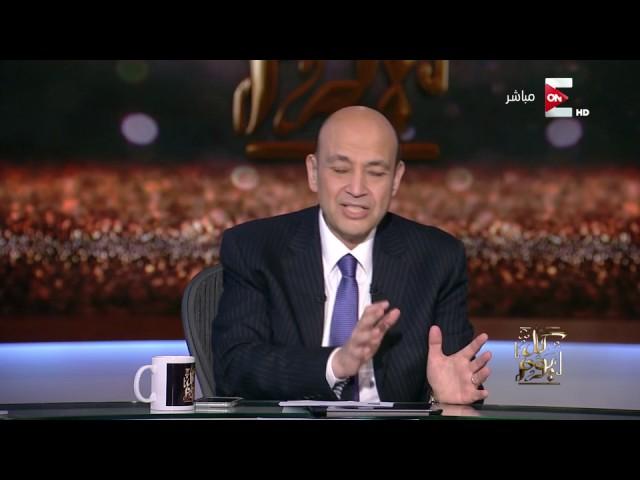 كل يوم - عمرو أديب: هل من الممكن أن يتم إنشاء مصنع زيت في مصر ولا ده صعب ؟