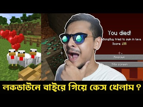 Did I Find Diamond in Minecraft and Die in Lava? Minecraft Bangla Ep02 | The Bong Guy