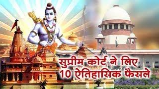 राम विवाद भूमि पर सुप्रीम कोर्ट ने लिए 10 ऐतिहासिक फैसले