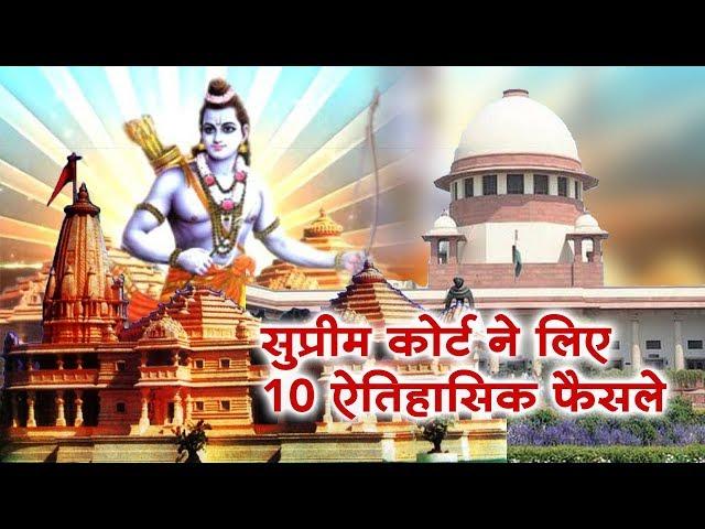 राम विवाद भूमि पर सुप्रीम कोर्ट ने लिए 10 ऐत..