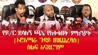 የዶ/ር ደሳለኝ ጫኔ የለቀቁበት ምክንያት| ኦሮአማራ ጉዳይ መጨረሻስ? | ስልፍ አናደርግም | Ethiopia