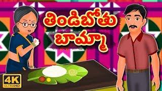 Video తిండిబోతు బామ్మా   Foodie Grandma   తెలుగు కథలు   Short Stories In Telugu   Telugu Comedy Video download in MP3, 3GP, MP4, WEBM, AVI, FLV January 2017