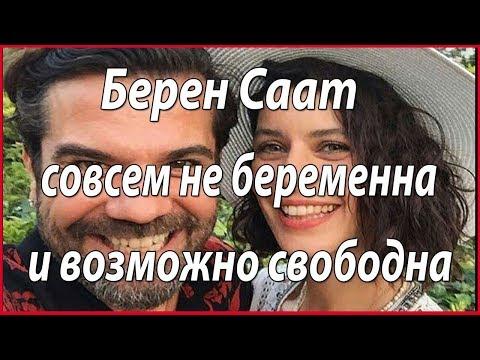 Совсем не беременна но свободна и это Берен Саат звезды турецкого кино - DomaVideo.Ru