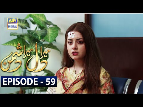 Mera Dil Mera Dushman Episode 59 [Subtitle Eng] - 14th September 2020 - ARY Digital Drama