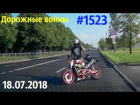 Новая подборка ДТП и аварий за 18.07.2018