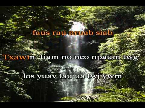 Paj Ntshua Nplaim -  mam hlub lwm tiam remix (KARAOKE) (видео)