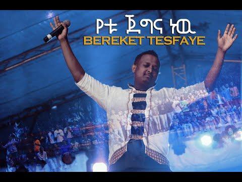 Bereket Tesfaye  የቱ ጀግና ነው  (Yetu Jegina New) Live