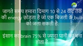 """Top known fact of human mind, interesting human brain fact which are helpful for students to learn more about our mind.kabira the engineer,#manjeetlakraFollow Us @YouTube - https://www.youtube.com/channel/UCjT-2S1hKEEyRTkzp4gd1FA?sub_confirmation=1Facebook - https://www.facebook.com/kabiratheengineer/ Twitter - https://twitter.com/KabiraWeb/Kabiraweb Website - http://kabiraweb.com/ Instagram - https://www.instagram.com/manjeetsinghlakra/LinkedIn -  https://www.linkedin.com/in/manjeetsinghlakra  Roposo -  https://www.roposo.com/profile/manjeet-lakra/Tumblr -  https://www.tumblr.com/blog/kabiratheengineerManjeet Lakra - https://www.facebook.com/manjeetsinghlakra#manjeetlakra-~-~~-~~~-~~-~-Please watch: """"#ताऊ फूलसिंह के लड़के की शादी नाक पूछ के  #हरियाणवी कोमेडी #Deshi #comedy Watch & enjoy"""" https://www.youtube.com/watch?v=MEQYhW8IJu8-~-~~-~~~-~~-~-"""