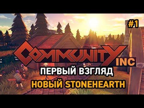 CommunityINC #Первый взгляд,(новый stonehearth)