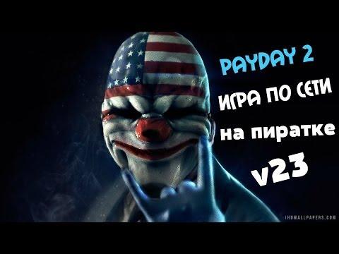 Как сделать пейдей 2 на русском пиратка
