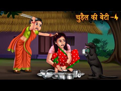 चुड़ैल की बेटी - 4 | Witch's Daughter | Loyal Dog | Hindi Horror Stories | Hindi Kahani | Moral Story