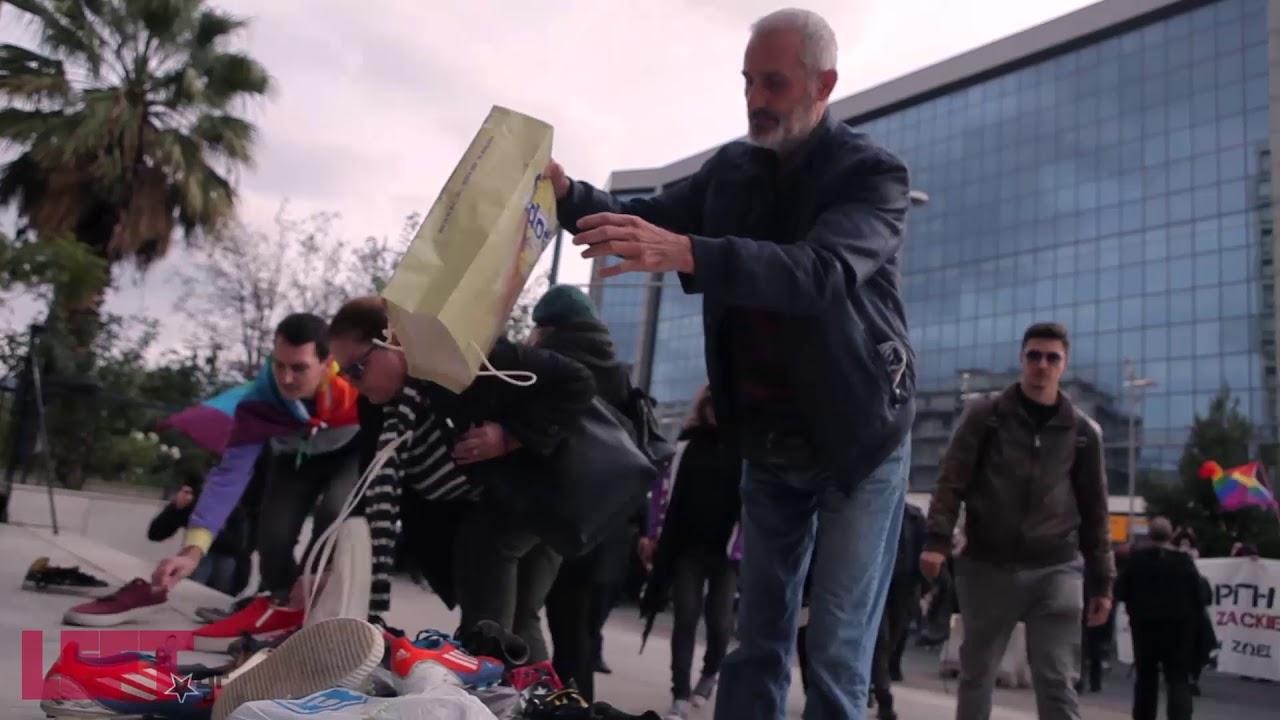 Διαμαρτυρία για την αστυνομική βία στη δολοφονία του Ζακ Κωστόπουλου, ΓΑΔΑ, 1 Δεκεμβρίου 2018