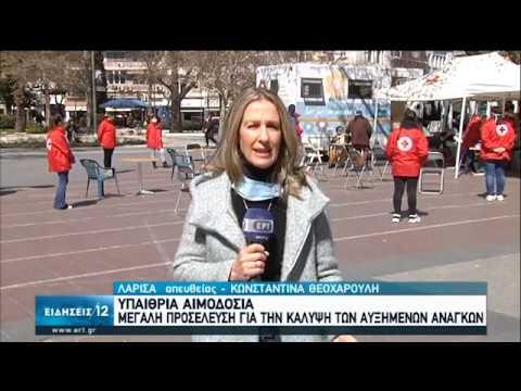 Λάρισα: Δύο κρούσματα κορονοϊού-Υπαίθρια αιμοδοσία στο κέντρο της πόλης   17/03/2020   ΕΡΤ