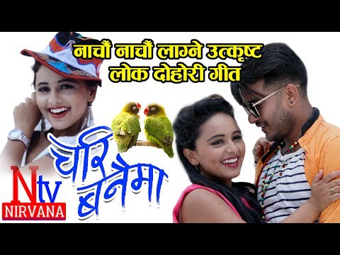 (CHARI BANAIMAA New Nepali Lok Dohori Song 2074... 6 min, 33 sec)