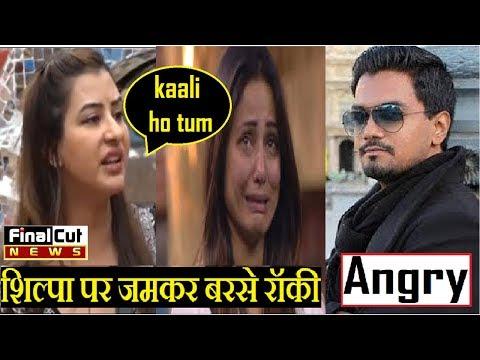 Shilpa के Comment से रो पड़ी Hina, Rocky को आया गुस्सा|| Kaali Kahin Ki|| Bigboss 11 (видео)