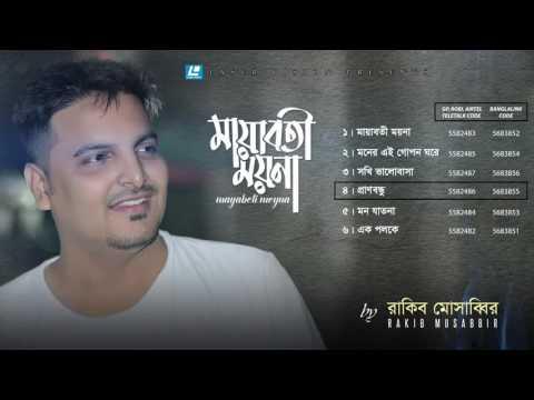 Mayaboti Moyna   Full Audio Jukebox   Rakib Musabbir   Eid Exclusive 2016