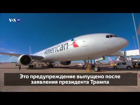 Новости США за 60 секунд. 8 декабря 2017 года - DomaVideo.Ru