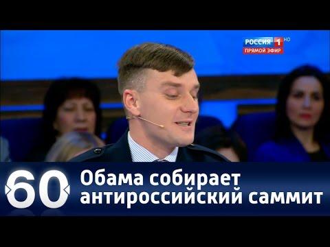 60 минут. Обама собирает антироссийский саммит в Берлине от 17.11.16