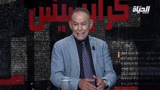 كرايسيس l  مختار مديوني يستضيف السفير السابق نور الدين جودي  والنقاش دار حول اساءة  المغرب للجزائر